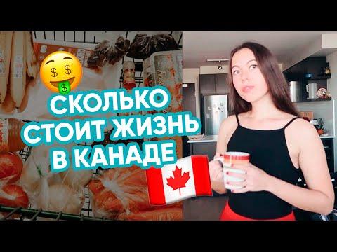 Сколько стоит жизнь в Канаде?