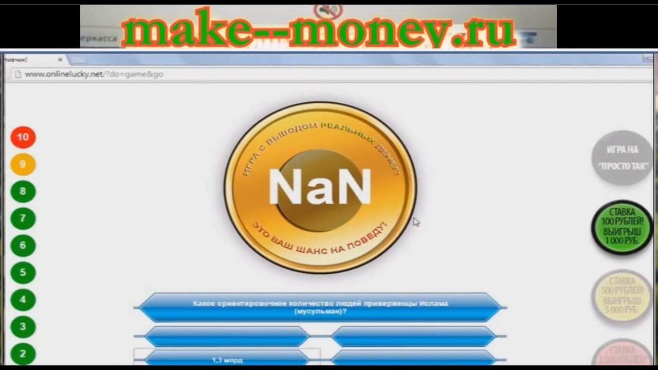 о счастливчик онлайн игра с выводом денег