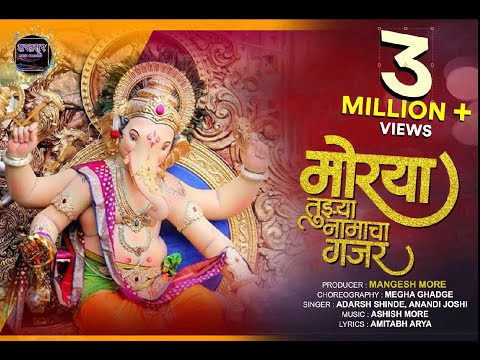 Morya Tujya Namacha Gajar || Ganpati Song 2017 || Official Video