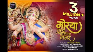Morya Tujya Namacha Gajar || Ganpati Song 2018 || Official Video || Mangesh More/Adarsh Shinde