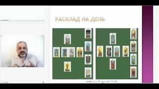 Супер быстрые способы запоминания карт | 10 Секретов Мастера Таро   Русская Школа Таро