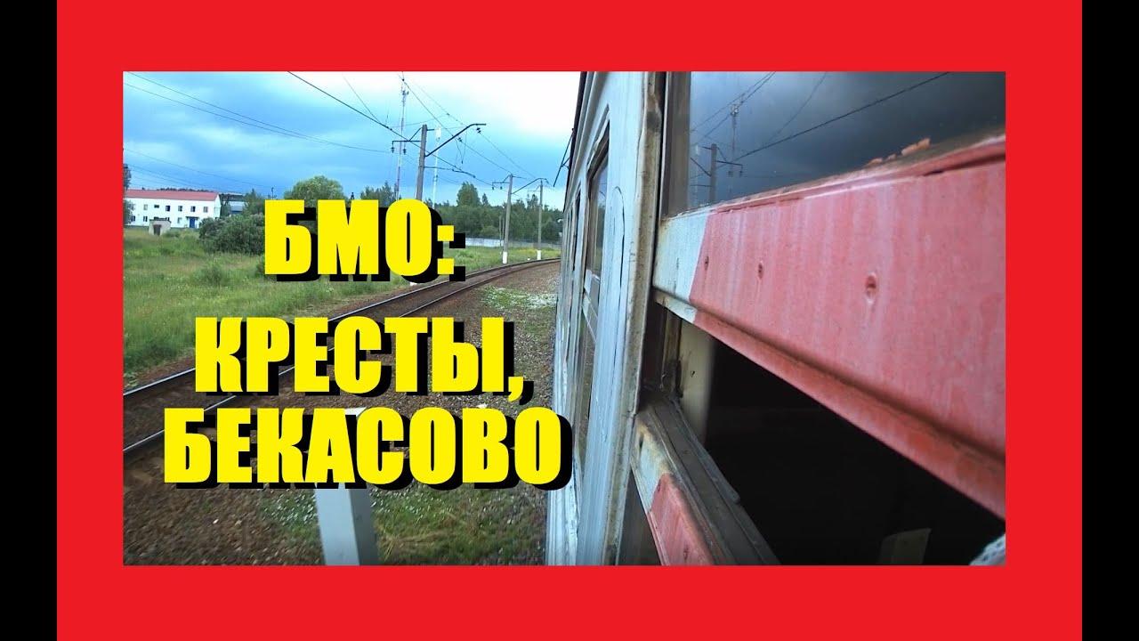 БМО: Столбовая, Кресты, Бекасово-центральное (обзор)