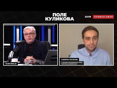 Как решить конфликт в Нагорном Карабахе? «Поле Куликова»
