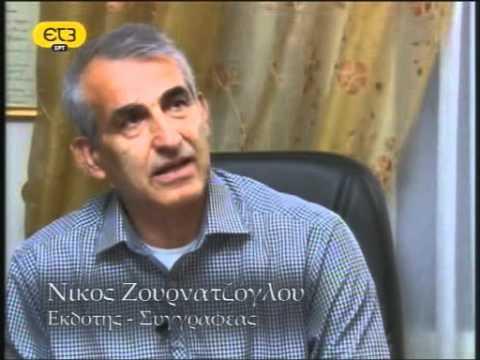 Γέρων Παΐσιος – Η ζωή και το έργο του & Διδαχές και παρακαταθήκες (ντοκιμαντέρ της ΕΤ3)