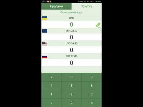 Валютный курс ПриватБанка- Android приложение