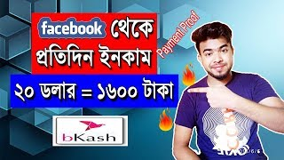 Facebook থেকে প্রতিদিন ইনকাম ২০ ডলার = ১৬০০ টাকা Payment Proof    Make Money Online Bangla