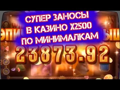ЛУЧШИЕ ЗАНОСЫ ПО МАЛЕНЬКИМ СТАВКАМ В КАЗИНО ВИТУСА И ТОП СТРИМЕРОВ. ВЫИГРЫШИ В КАЗИНО ОНЛАЙН