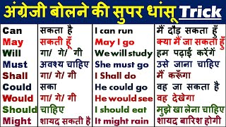 अंग्रेजी बोलना हुआ आसान / All Modal Helping Verbs in Spoken English/ Modals, Examples and uses