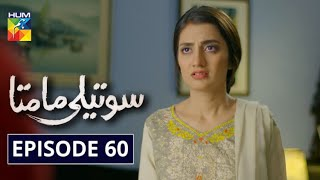 Soteli Maamta Episode 60 HUM TV Drama 11 May 2020