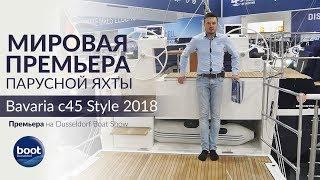 Мировая премьера Bavaria С45 Style (2018) на Dusseldorf Boat Show 2018.