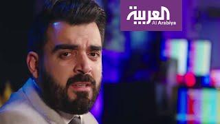 تفاعلكم | تهديد الاعلامي العراقي أحمد البشير بالقتل!