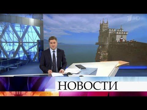 Выпуск новостей в 09:00 от 02.12.2019
