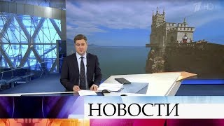 Выпуск новостей в 09 00 от 02 12 2019