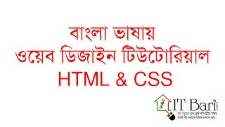 Web Design Bangla Tutorial- Part 02- Your First HTML Code -By IT Bari Tutorials