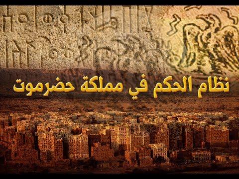 اليمن العظيم - نظام الحكم في مملكة حضرموت