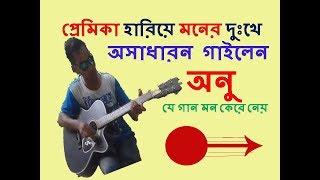 একা ছিলাম ছিলাম ভালো ছিলো নাকো জ্বাল।।eka silam silam vlo।।song। Anu -RBJ Entertainment