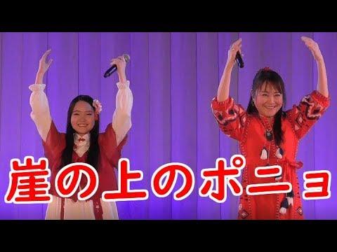 井上あずみ&ゆーゆLive【崖の上のポニョ】J-CULTURE FEST2020 久石譲 2020/01/02
