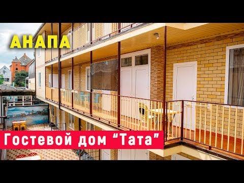 """Гостевой дом в Анапе """"Тата"""". Отдых у моря в центре курорта!"""
