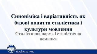 Урок 2. Українська мова 10 клас