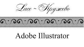 Урок Adobe Illustrator