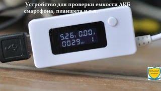РОЗПАКУВАННЯ №77. Пристрій для перевірки ємності АКБ смартфона, планшета і т. п.