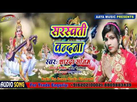 sarda-sonam-ka-सबसे-सुपर-हिट-सरस्वती-वंदना- -saraswati-vandana-2021- -भोजपुरी-परम्परिक-देवी-गीत