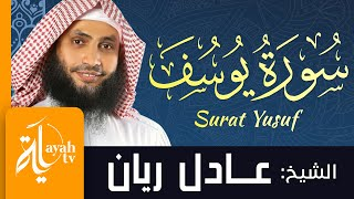 سورة يوسف - الشيخ عادل ريان | Surat Yusuf - Sheik Adel Rayan