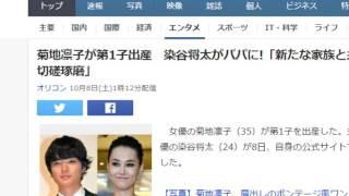 菊地凛子が第1子出産 染谷将太がパパに!「新たな家族と共に切磋琢磨」 ...