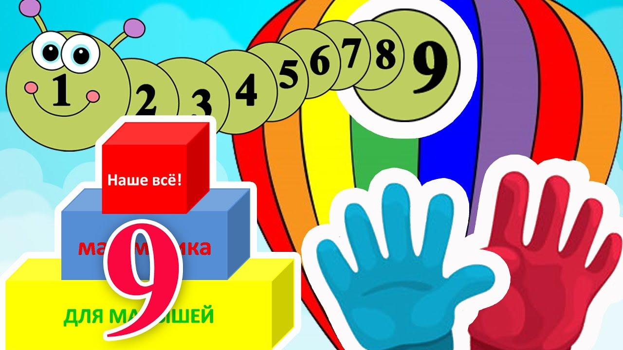Цифра и число 9. Математика для малышей — развивающий мультик. Наше_всё!