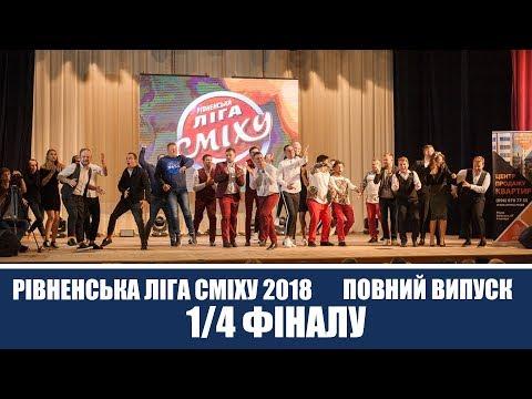 Рівненська Ліга Сміху 2018. 1/4 фіналу