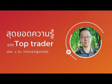 Forex สอน เทรด : 337 - สุดยอดความรู้จาก Top trader(2020)