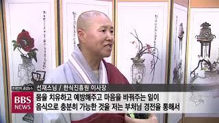 "[BBS뉴스] 선재스님 보관문화훈장 수훈...""우리 음…"