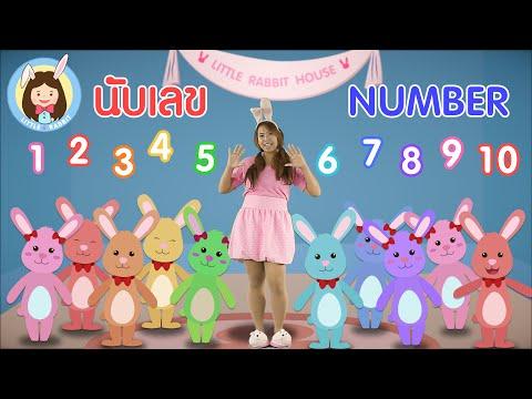 เพลง นับเลข 1-10 | Number 1-10 | เพลงเด็ก ภาษาไทย ภาษาอังกฤษ | Nursery Rhymes by Little Rabbit