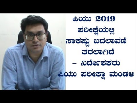 PUC  EXAM-2019:  WHAT TO DO :By PRASHANTH KUMAR  IAS, DIRECTOR, PU EXAMINATION BOARD, BANGALORE.