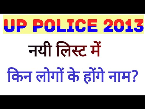 UP Police 2013 latest news