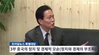 [특별대담] 3부 중국의 정치 및 경제적 모순 (정치와 경제의 부조화)
