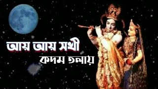 আয় আয় সখী কদম তলায় Editor Sumon Das Hindu dhormio gan Uploaded Sumon Unofficial