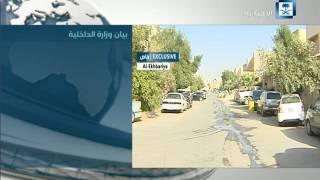بالفيديو وزارة الداخلية: تعلن مقتل إرهابيين خطيرين في عملية أمنية في الرياض