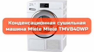 Конденсационная сушильная машина Miele Miele TMV840WP обзор и отзыв
