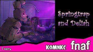 Springtrap And Deliah комикс FNAF 1 часть