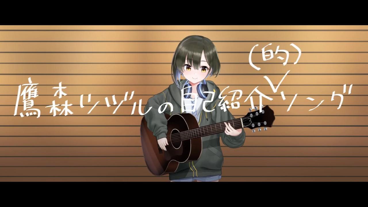 鷹森ツヅルの自己紹介 (的)ソング - Official Video