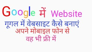 Google me website kaise banate hai//how to create website in Google