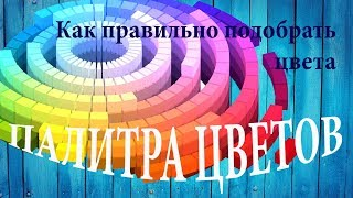 ПАЛИТРА ЦВЕТОВ COLOR PALETTE