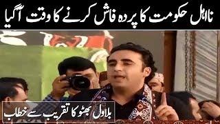 PPP Chairman Bilawal Bhutto Speech Today | 26 Oct 2019 | Power Tv Talkshow