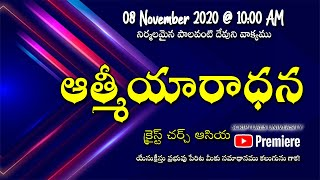 ఆత్మీయారాధన 08 November 2020 || Christ Church Asia || Premiere Show on Sunday @10 AM ||