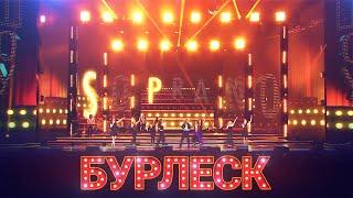 """SOPRANO - Бурлеск (Юбилейный концерт Хора Турецкого """"25 лет #СТОБОЙИНАВСЕГДА"""")"""