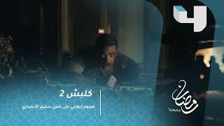 كلبش 2 - هجوم إرهابي على منزل سليم الأنصاري والاعتداء على عائلته بوابل من الرصاص