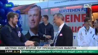 Австрию ждет второй тур президентских выборов(, 2016-04-25T09:00:50.000Z)