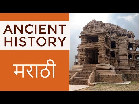 (मराठी) Ancient History - Vedic Age part 1 from NCERT in Marathi for UPSC / MPSC