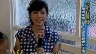 (1)「沈佳宜」爆紅,陳妍希被封女神(2)九把刀選角,第一個選定陳妍希(3)戲...